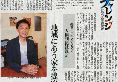 中日新聞 2020年6月24日 若手経営者