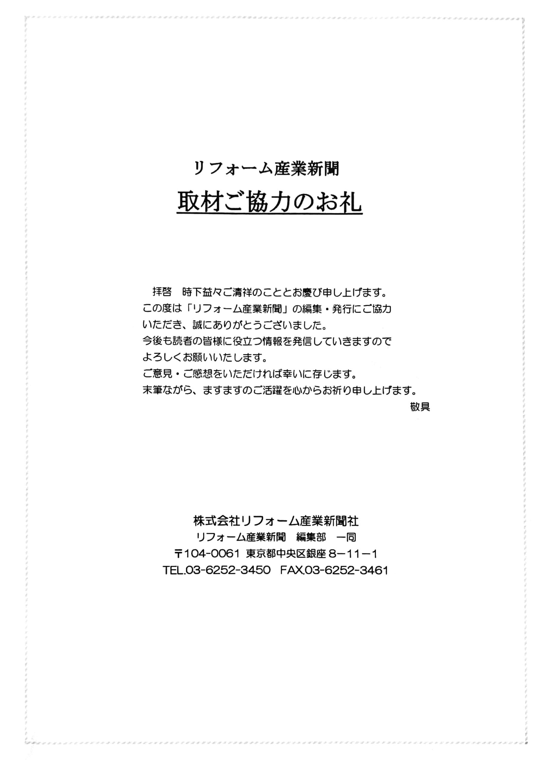 【掲載】リフォーム産業新聞